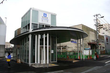 近代的な桜川駅