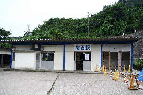 tsutsuishi04.jpg