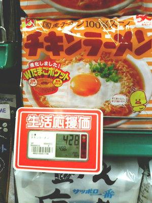 5個入り428円也