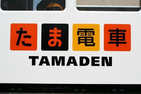たま電車ロゴ