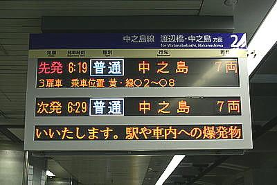 天満橋駅電光掲示板