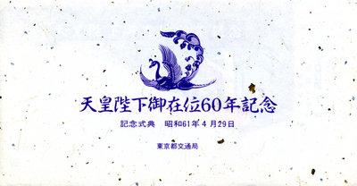 天皇陛下御在位60年記念